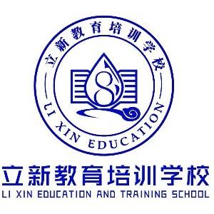 濟南立新教育培訓學校logo