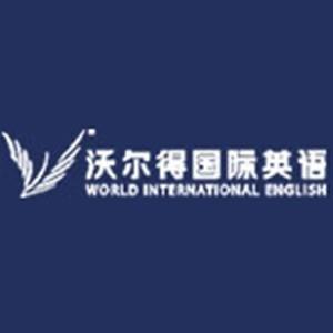 上海沃爾得國際英語logo