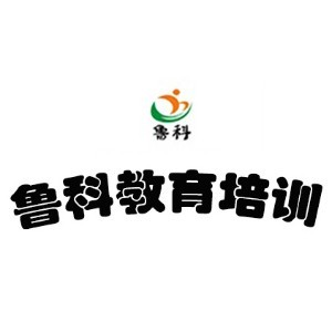 濟南市魯科教育培訓學校logo