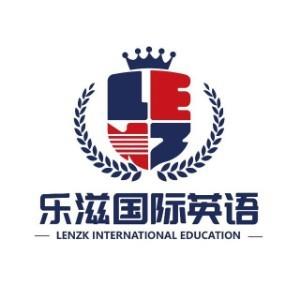 樂滋國際英語logo