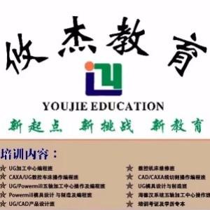 上海攸杰數控模具培訓學校logo