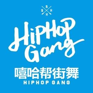 上海嘻哈帮街舞logo