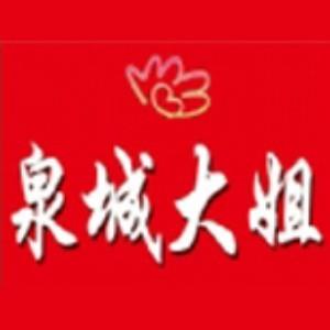 濟南泉城大姐家政服務logo