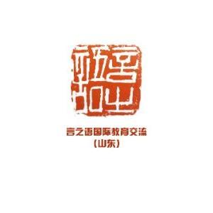 言之語國際教育交流有限公司logo