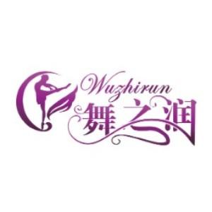 濟南舞之潤舞蹈藝術發展有限公司logo