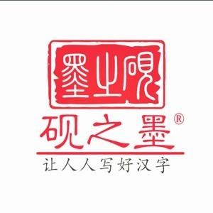 硯之墨書法館logo