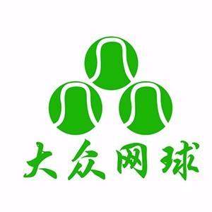 濟南大眾網球俱樂部logo