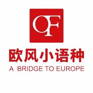 歐風(濟南)培訓中心logo