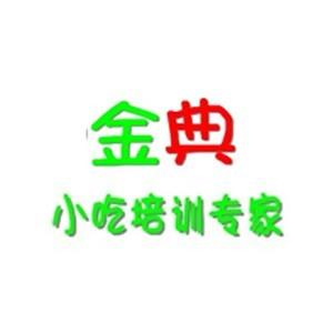 濟南金典小吃培訓logo