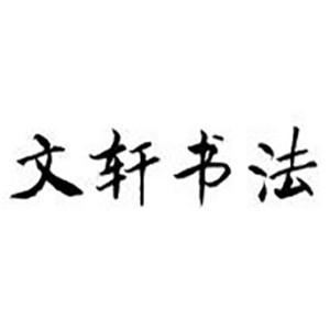 濟南文軒書院logo