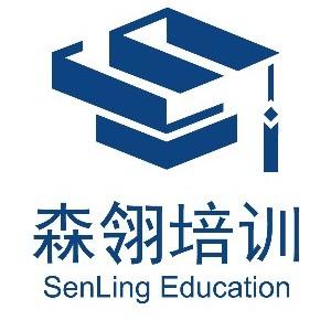 上海森翎職業技術培訓機構logo