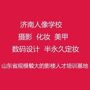 濟南人像攝影化妝培訓學校logo