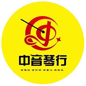 濟南中音琴行logo