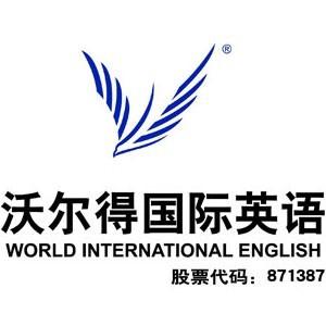 濟南沃爾得國際英語logo