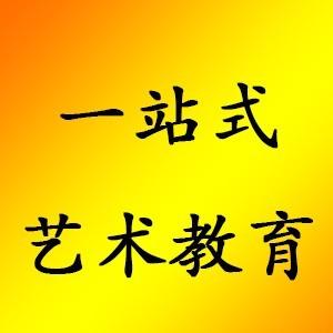 一站式藝術教育logo