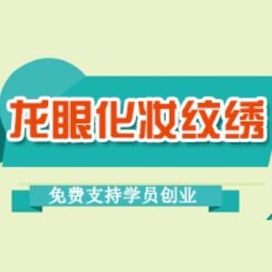 濟南龍眼職業培訓logo