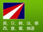 济南扬格外语学校
