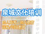 濟南泉城文化培訓學校logo