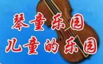 济南琴童乐园