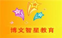 天津博文智星教育