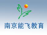 南京能飞教育