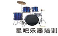 天津星吧乐器培训