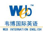 南京韦博国际英语