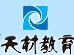 南京天材教育