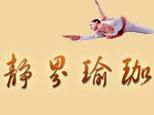 南京静界瑜伽中心