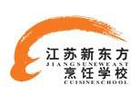 江苏新东方烹饪学校