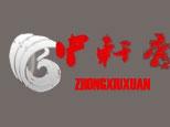 南京中轩秀造型培训机构