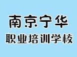 南京宁华职业学校
