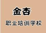 南京金杏职业培训学校