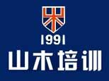 青岛山木培训学校
