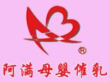 濟南阿滿母嬰護理中心logo