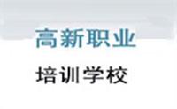 天津市高新职业培训学校