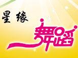 济南星缘舞蹈培训中心