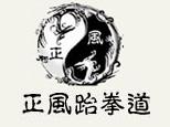 石家庄正风跆拳道