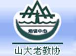 山大老教協培訓中心logo