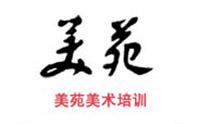 烟台美苑美术培训学校