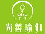 青岛尚善瑜伽会所