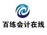 濟南百練會計培訓logo