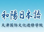 天津和阳教育