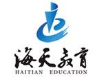 濟南海天司法考試培訓學校logo