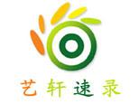 烟台艺轩职业培训学校