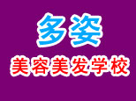 天津多姿职业培训学校