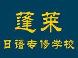 烟台蓬莱日语专修学校