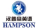 天津汉普森教育