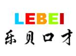 天津乐贝教育
