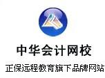 中华会计培训网
